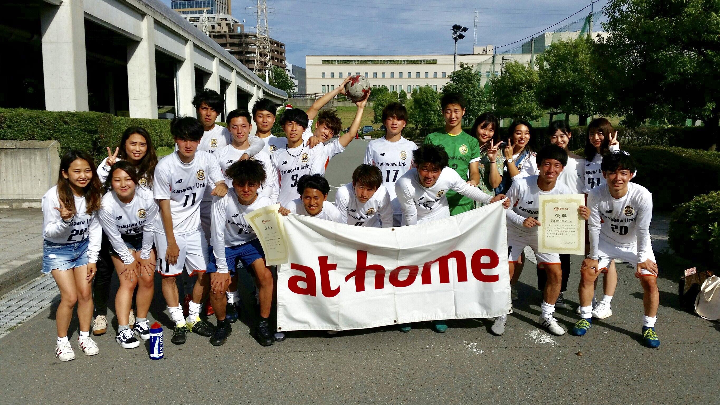 神奈川大学 Esperance